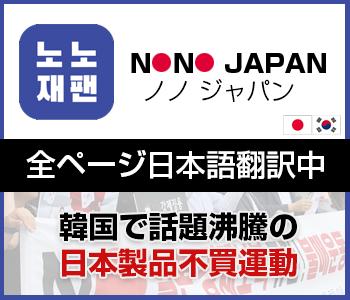 nonoジャパン